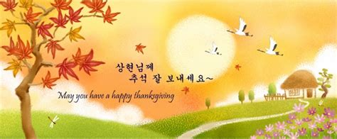 happy thanksgiving in korean happy chuseok amp mid autumn festival 2013 witching hour