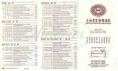 san gabriel valley restaurants restaurant menus website sam woo seafood restaurant menu san gabriel dineries