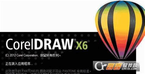 corel draw x6 portable kickass coreldraw x6 portable官方绿色版下载简体中文便携版 西西软件下载