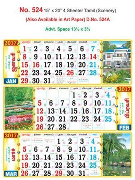 Monthly Calendar 2017 Tamil R524 Tamil Scenery 4 Sheeter Monthly Calendar 2017 With