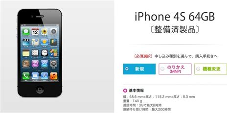 ソフトバンク 初期不良などで返品された iphone 4s を整備して販売開始 64gbモデルで新スーパーボーナス適用時で2万8800円 s max