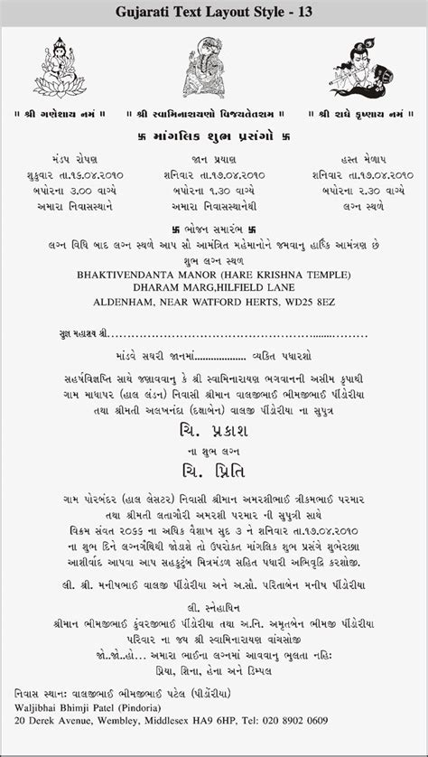 gujarati wedding card template wedding quotes for invitations in gujarati image quotes at