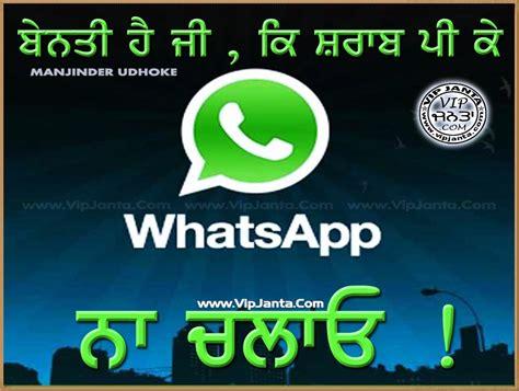 whatsapp wallpaper in punjabi wallpaper funny punjabi