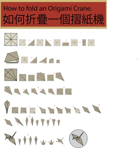 How To Fold An Origami Crane - how to fold a paper crane by lewissnicholls on deviantart