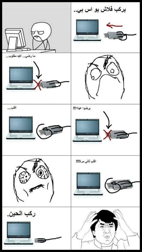 Usb Meme - 18 best images about meme arab on pinterest laughing