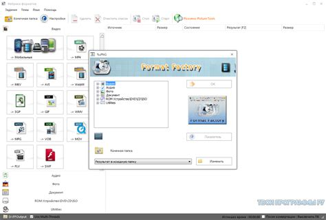 format factory full latest version format factory full t i format factory скачать бесплатно