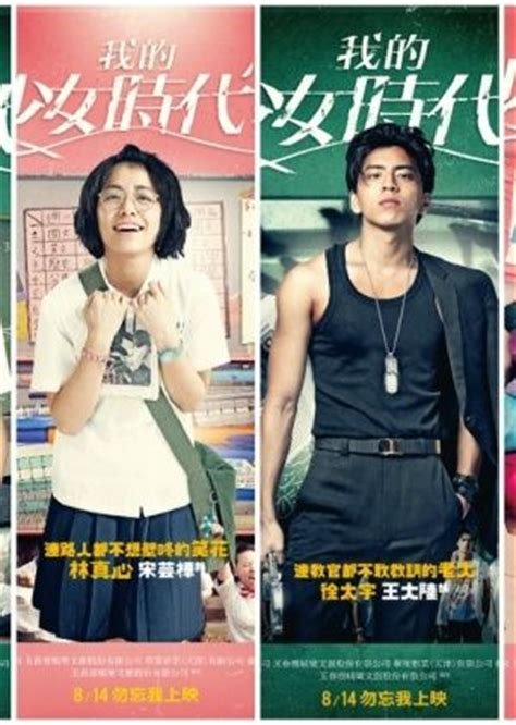 film genre comedy romance asia our times a taiwanese opposite attract high school