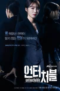 film drama untouchable photos added character posters for the upcoming korean