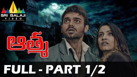 watch l appartement online english subtitles aatma telugu full movie part 1 2 mahaakshay