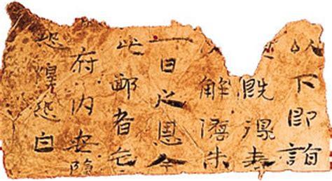 Han Dynasty Paper - han dynasty ms pentz