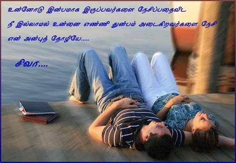i love you in tamil i love you wallpaper in tamil holy images