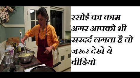 kitchen tips in hindi kitchen tips and tricks kitchen tips in hindi cooking