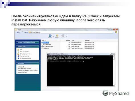setup xp bat презентация на тему quot инструкция установка project expert