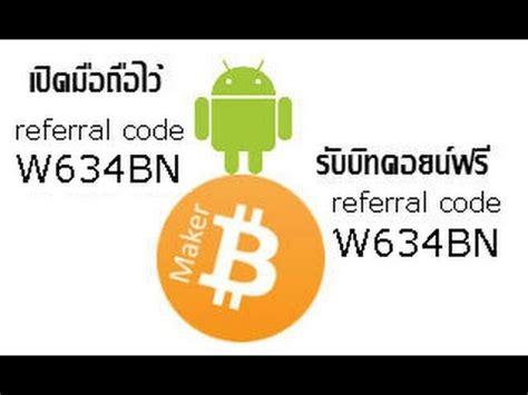 bitcoin referral ร บ bitcoin ฟร บนม อถ อ ก บ bitmaker ใส referral code