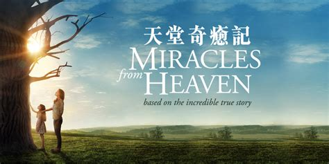 Miracle From Heaven En Miracles From Heaven 天堂奇癒記 記得最初的感動 痞客邦