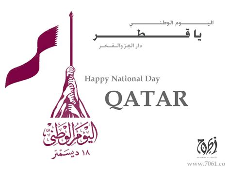 happy national day 35 amazing happy national day qatar wish pictures and photos