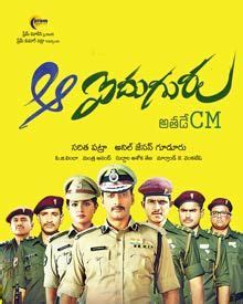 Aa Aiduguru Movie 2014 Reviews Cast Release Date In | aa aiduguru 2014 aa aiduguru telugu movie wiki story