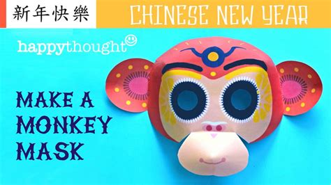 new year monkey mask printable monkey mask activity year of the monkey