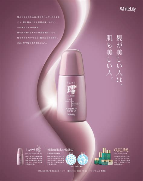 Jp White ホワイトリリー化粧品様雑誌広告制作実績紹介 株式会社ドットゼロ