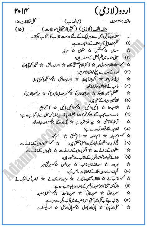 Urdu Essays For Class 5 by Important Essays For 10th Class 2015 Prostuti 2015 Question Bank For Class 10 Seba