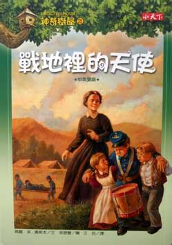 magic tree house 21 asianparent com civil war on sunday magic tree house book in chinese and in english