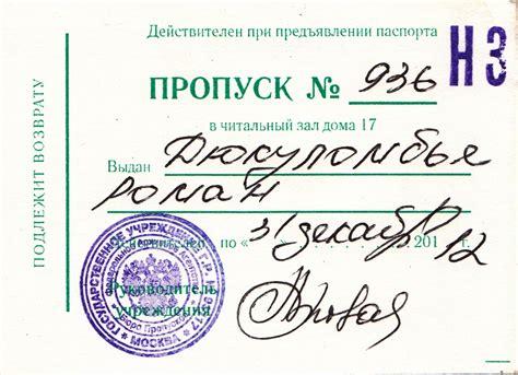 Lettre De Recommandation Enseignant Chercheur Pr 233 Parer Sa Visite Aux Archives De Moscou Paprik 2f