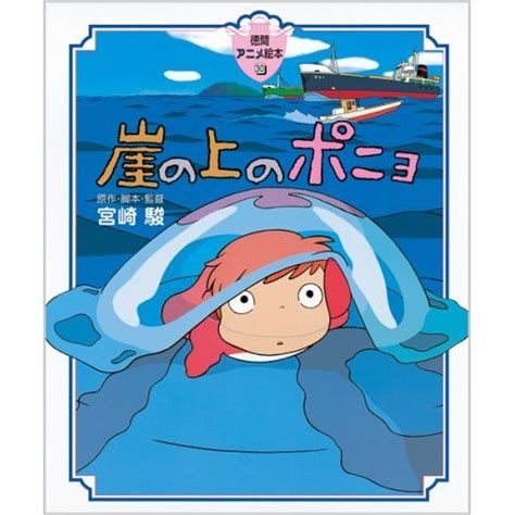 ponyo picture book gake no ue no ponyo picture book 183 punipunijapan