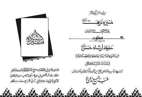 wedding cards wording in urdu all sizes urdu shadi card flickr photo
