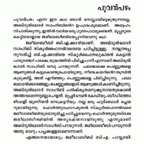 biography vaikom muhammad basheer malayalam viddikalute swargam indulekha com