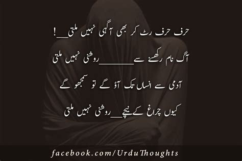 best shayari urdu best urdu 2 line poetry urdu sad shayari two lines