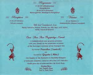 sports money and lifestyle oriya wedding invitation cards sles odia bahaghara card