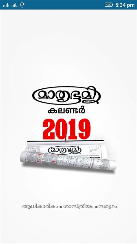 mathrubhumi astrology malayalam  horoscope zodiac art zodiac  astrology