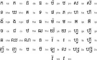 Break Letter Snow khmer a member of the mon khmer group of austro asiatic languages