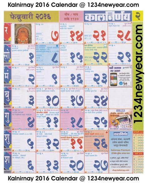 Calendar 2018 In Marathi August 2018 Calendar Marathi Calendar Template 2017 2018