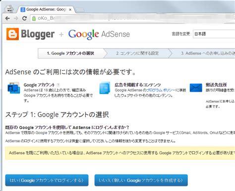 how to register google adsense through blogger 4 me tricks bloggerに既存の adsenceに登録 ボタンがグレーアウトしていて登録できない件中級ブロガーがアクセスアップ