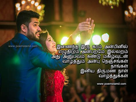 Wedding Anniversary Images In Tamil by Happy Wedding Day Anniversary Kavithai In Tamil Poems