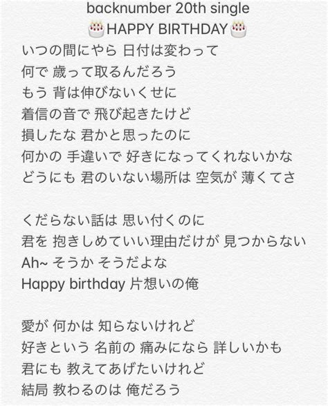 back number zipfm happybirthday x backnumber hotワード