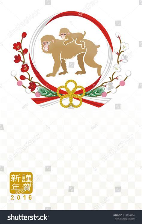 new year zodiac wreath monkey piggyback wreath new year card japanese stock