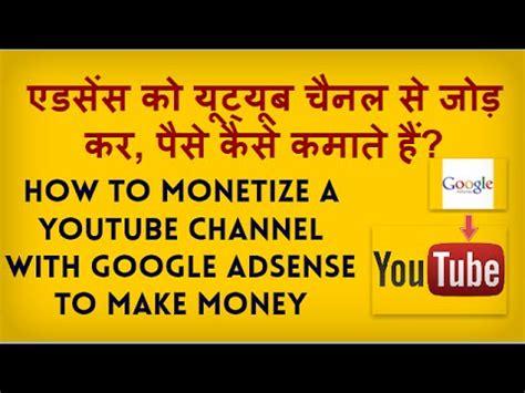 adsense youtube payout monetize a youtube channel with google adsense youtube se