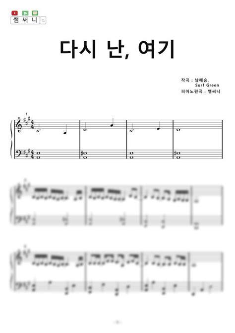 악보 게시판 > 백예린 - 다시 난, 여기 (사랑의 불시착OST) (쉬운악보) by 쌤써니