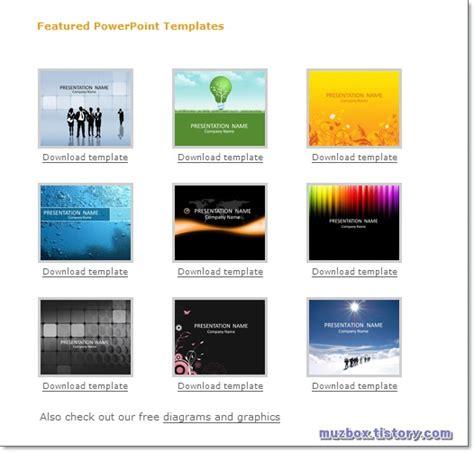 어떤오후의 프리웨어 이야기 파워포인트 템플릿 template 을 무료로 제공하는