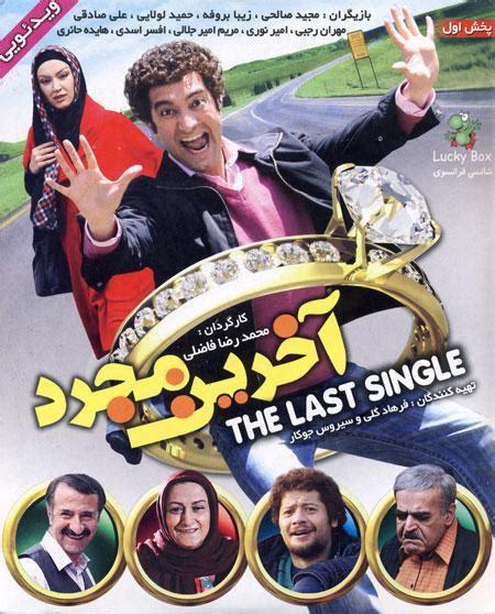 film islami komedi iran filmleri matemk 226 r