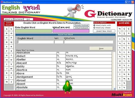 dictionary to gujarati dictionary software best to gujarati