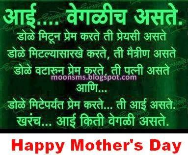 sms za day marathi mothers day sms message quotes greetings with