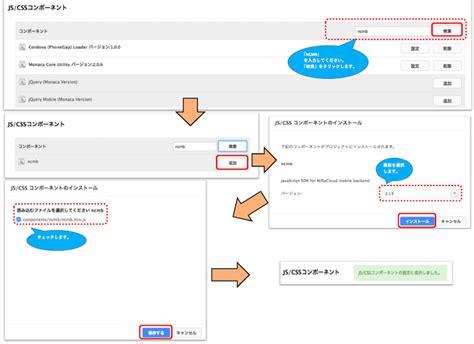 tutorial javascript sdk チュートリアル javascript monacaでクイズアプリを作る 前半 ニフクラ mobile