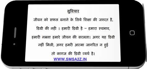 watsapp new life suvichar marathi true love shayari whatsapp status glavo quotes