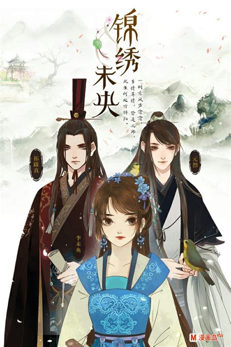 The Princess A Novel the princess wei yang novel updates