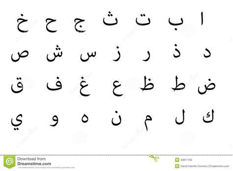 lettere arabe alfabeto arabo illustrazione di stock illustrazione di