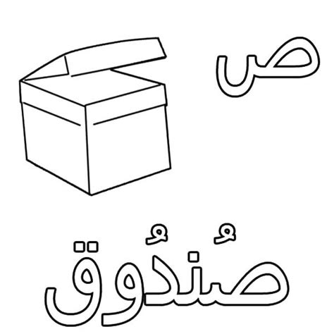 coloring pages of letter box arabic alphabet sad for box coloring pages best place to