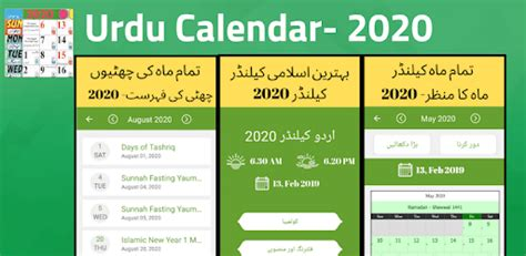 urdu calendar   islamic calendar apk  android latest version
